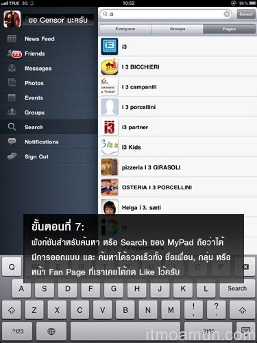 ดาวน์โหลดติดเครื่อง iPad  2