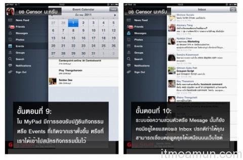 ดาวน์โหลดติดเครื่อง iPad 4