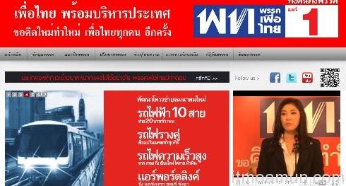 เว็บไซต์เพื่อไทย