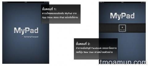 MyPad,เชื่อมต่อ Facebook