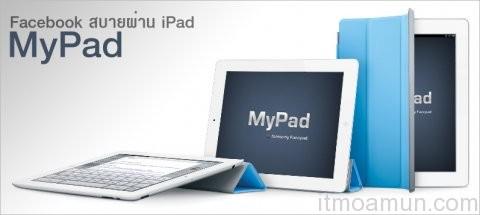 MyPad,เชื่อมต่อ Facebook,iPad