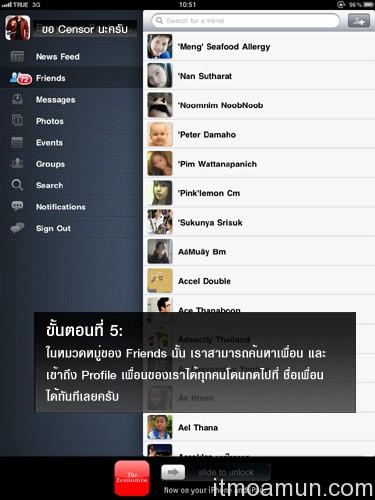 MyPad เชื่อมต่อบัญชี Facebook