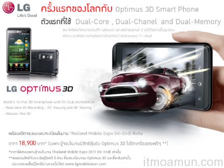LG, LG Optimus 3D, มือถือ 3D