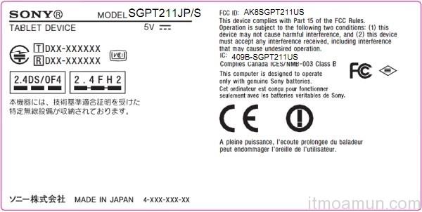 Sony S2,3080 mAh