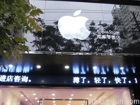 ทางการจีนสืบสวน App Store ปลอม, Apple Store ปลอม