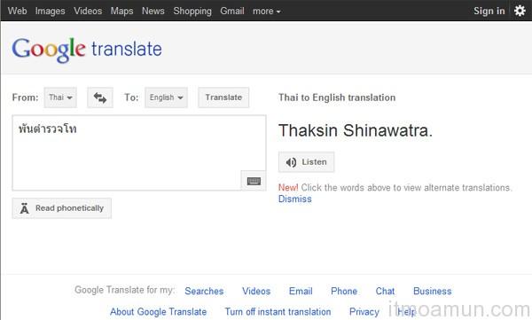 Google, Thaksin Shinawatra, พันตำรวจโท , Google Translate