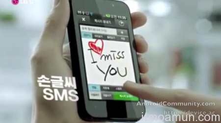 LG Optimus Note, LG 2