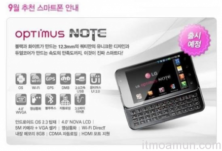 LG Optimus Note, LG