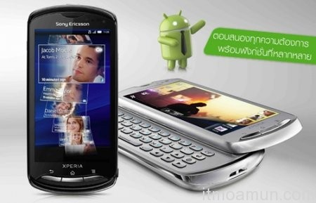 Sony Ericsson, Xperia Pro, Sony Xperia Pro