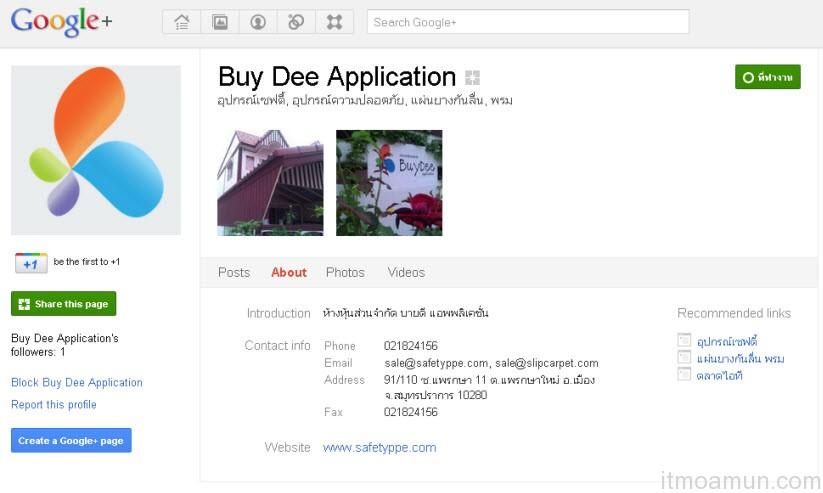 Google puls page, กูเกิ้ล พลัสเพจ, Google page สำหรับธุรกิจ