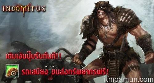 เกมส์ Indomitus, เสบียงเกมส์ Indomitus , ไอเทมเกมส์ Indomitus