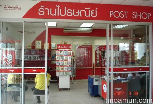ไปรษณีย์ไทย, ธุรกิจโลจิสติกส์, EMS, ปณท