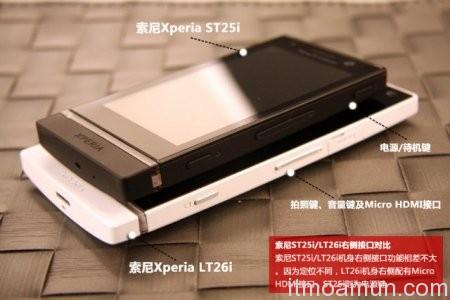 UXP NXT, SONY UXP NXT, Xperia U, Xperia S, SONY Xperia U, Sony Xperia S