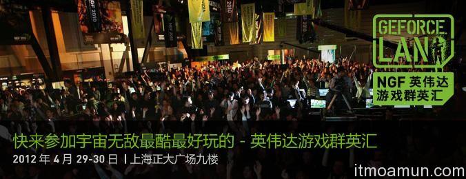 Nvidia GTX690, Nvidia, NVIDIA Gaming Festival
